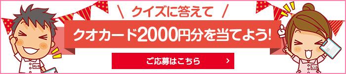 クイズに答えてクオカード2000円分を当てよう!