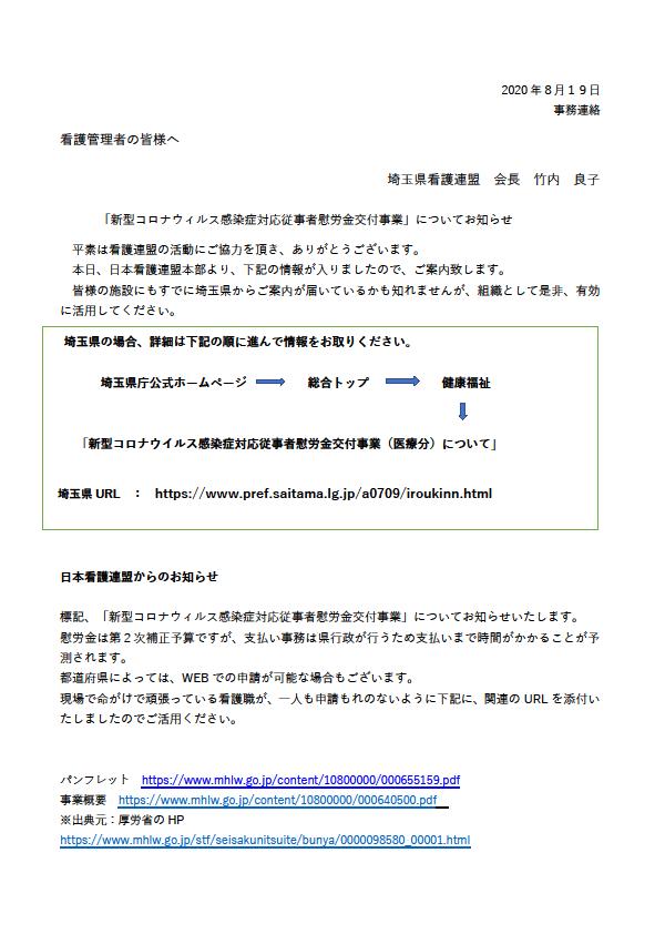 従事 医療 埼玉 金 県 者 慰労